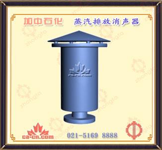 蒸气消声器